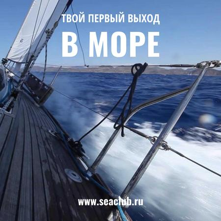 Yacht sailing fast on blue sea Animated Post – шаблон для дизайна