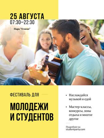Friends at Block Party with Guitar Poster US – шаблон для дизайна