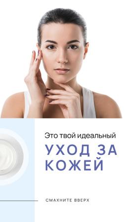 Skincare Offer with Tender Woman Instagram Story – шаблон для дизайна