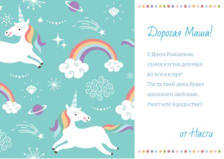 Happy Birthday Greeting with Magical Unicorns Card – шаблон для дизайна