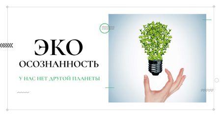 Citation about green planet Facebook AD – шаблон для дизайна