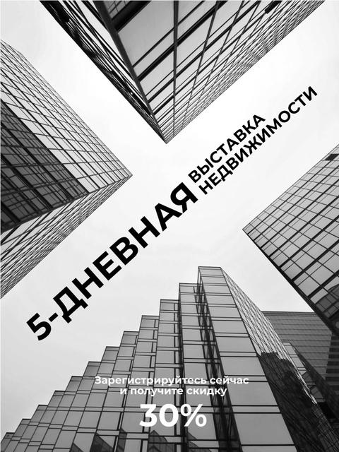 Real Estate Conference announcement Glass Skyscrapers Poster US – шаблон для дизайна