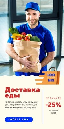 Food Delivery Services Courier with Groceries Graphic – шаблон для дизайна