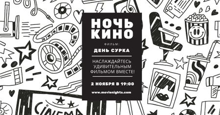Movie night event Annoucement Facebook AD – шаблон для дизайна
