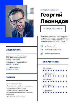 Professional Designer Profile Resume – шаблон для дизайна