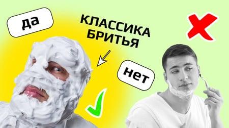 Shaving Tutorial with Funny Man in Foam Youtube Thumbnail – шаблон для дизайна