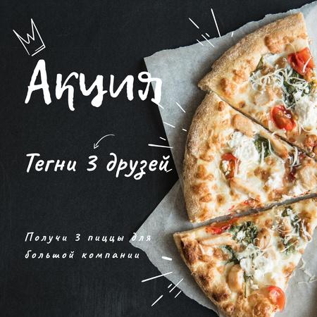 Giveaway Pizza Ad Instagram – шаблон для дизайна