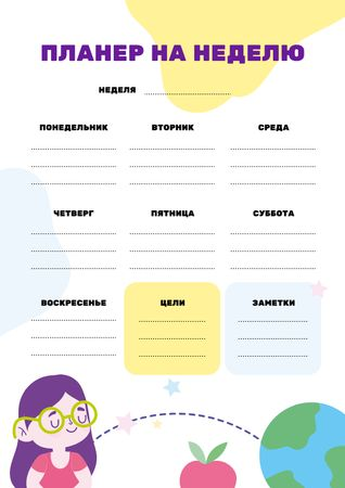 Weekly Schedule with Girl and Globe Schedule Planner – шаблон для дизайна