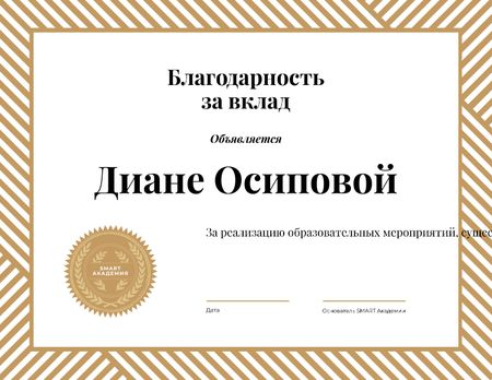 Education process Contribution gratitude Certificate – шаблон для дизайна