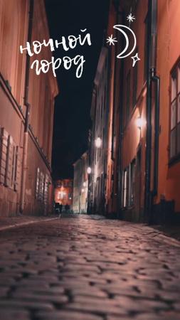 Old street view at night TikTok Video – шаблон для дизайна