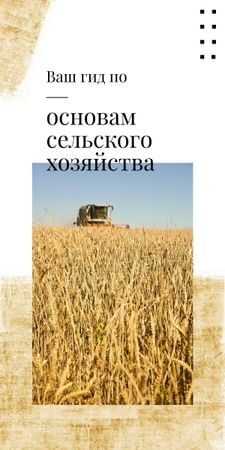 Farming Essentials with Harvester working in field Graphic – шаблон для дизайна