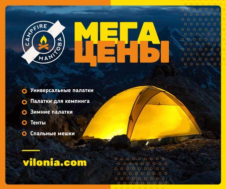 Camping Offer Tent in Mountains at night Facebook – шаблон для дизайна