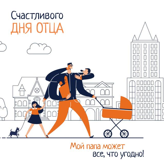 Father with kids shopping on Father's Day Animated Post – шаблон для дизайна