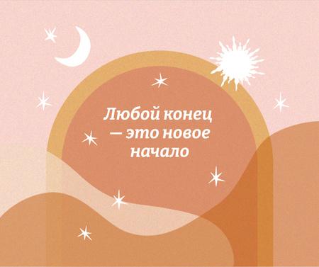 Astrological Citation with Sun and Moon Facebook – шаблон для дизайна
