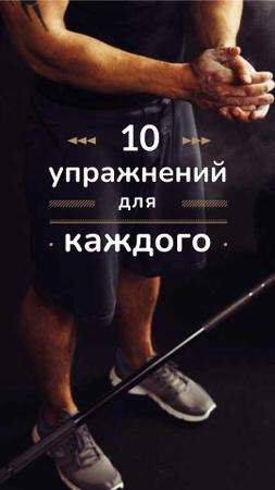 Man in Gym Lifting Barbell Instagram Story – шаблон для дизайна