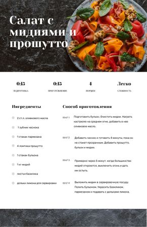 Mussels and Prosciutto Salad on Plate Recipe Card – шаблон для дизайна