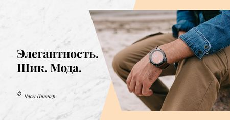 Watch on male wrist Facebook AD – шаблон для дизайна