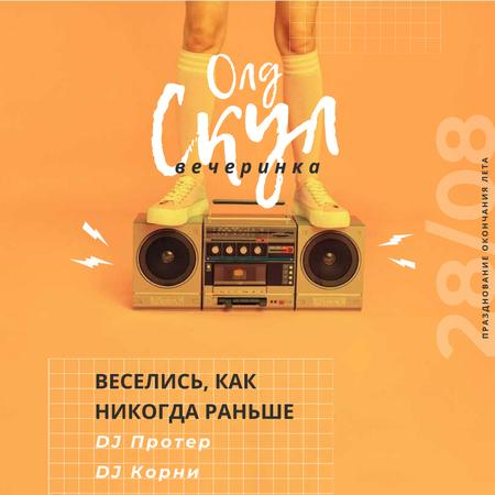 Old School Party Invitation with Man Standing on Boombox Animated Post – шаблон для дизайна