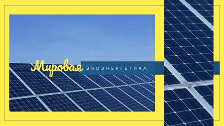 Energy Supply Solar Panels in Rows Youtube – шаблон для дизайна