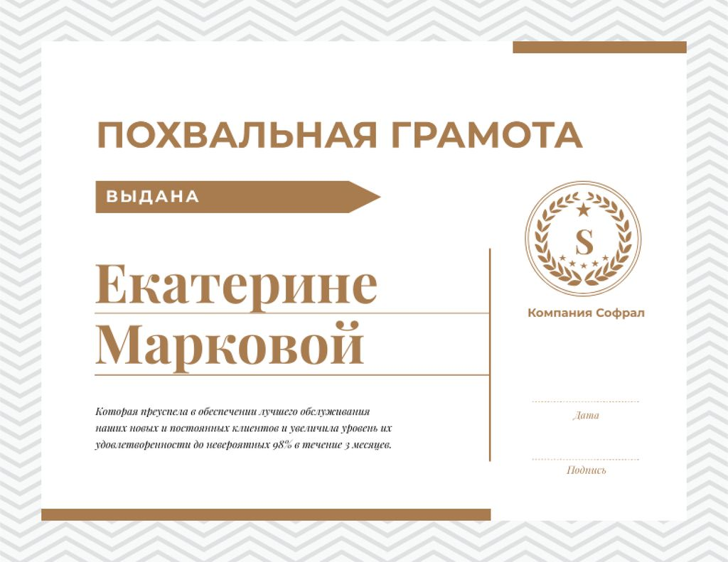 Customers Service Employee Appreciation in golden Certificate – шаблон для дизайна