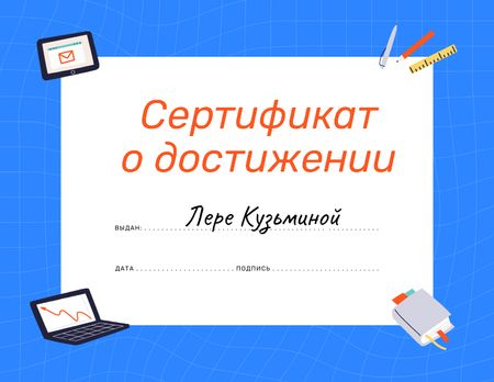 Business Achievement Award with working Gadgets and Stationery Certificate – шаблон для дизайна