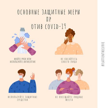 #FlattenTheCurve of Coronavirus with Protective measures instruction Instagram – шаблон для дизайна
