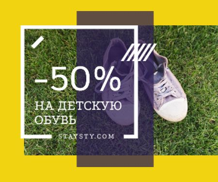Kids' Shoes Sale Sneakers on Grass Large Rectangle – шаблон для дизайна
