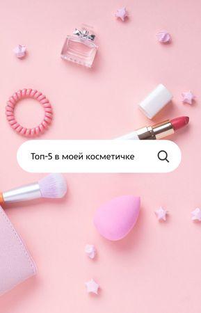 Makeup products promotion IGTV Cover – шаблон для дизайна