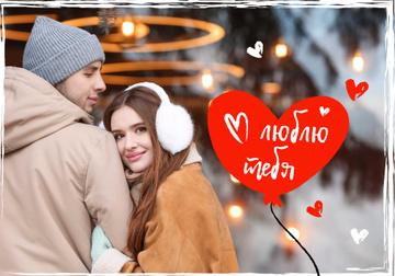 Happy Couple on Valentine's Day