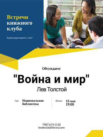 Book Club Promotion with Students Poster US – шаблон для дизайна