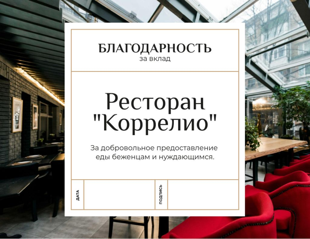 Restaurant Charity contribution Appreciation Certificate – шаблон для дизайна