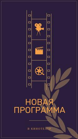 Film Festival announcement Instagram Story – шаблон для дизайна