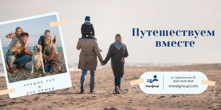 Family Tour Offer with Parents and Kids at the Beach Twitter – шаблон для дизайна