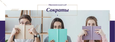 Reading Inspiration Students with Books Facebook cover – шаблон для дизайна