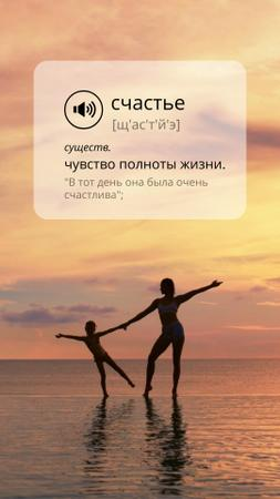 Mother and Child in Sea at Sunset Instagram Story – шаблон для дизайна