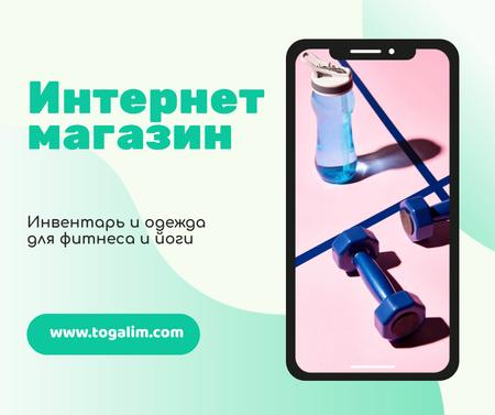 Online Store Ad with Fitness and Yoga accessories Facebook – шаблон для дизайна
