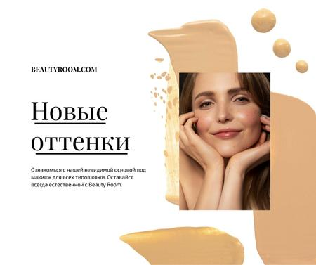 Makeup Foundation promotion with smiling Woman Facebook – шаблон для дизайна