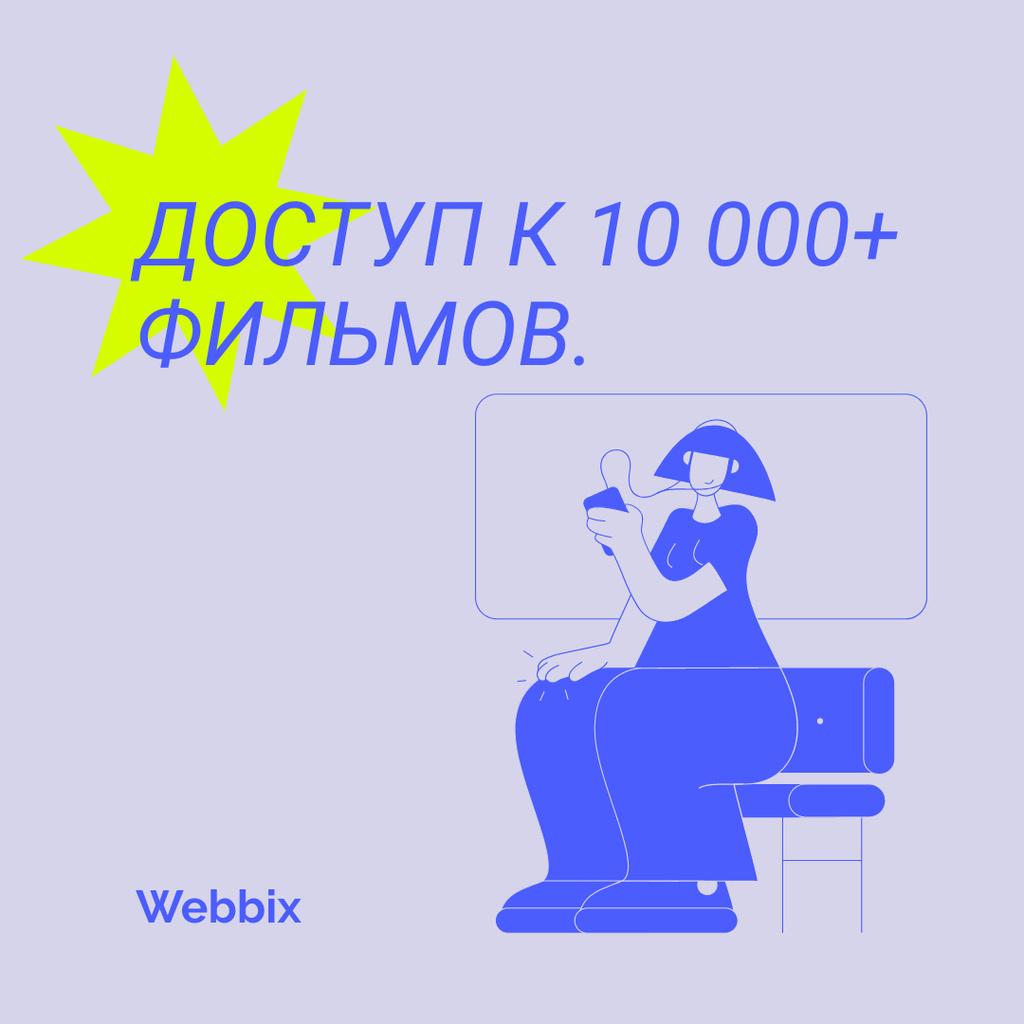 Woman watching Movie online Instagram – шаблон для дизайна