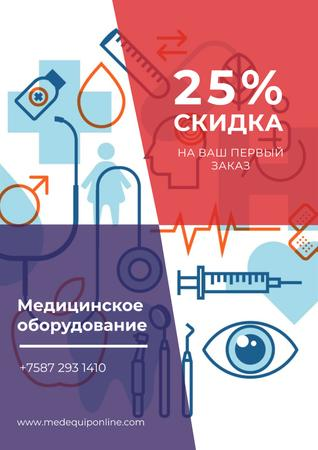 Medical Equipment Sale with Healthcare Icons Poster – шаблон для дизайна
