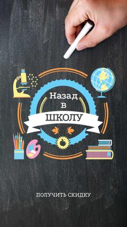 Back to Schools education and sciences icons Instagram Story – шаблон для дизайна