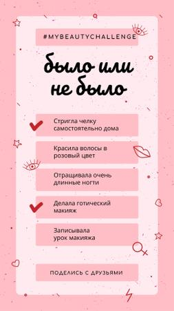 Have You Ever checkbox Challenge in pink Instagram Video Story – шаблон для дизайна