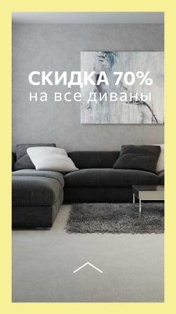 Sofas Sale Offer with Stylish Room Interior Instagram Story – шаблон для дизайна