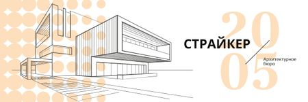 Building Council Ad with Modern House Facade Illustration Email header – шаблон для дизайна