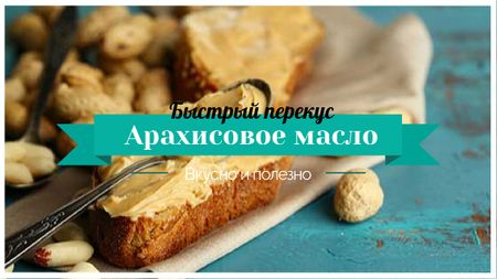 Delicious Sandwich with Peanut Butter Title – шаблон для дизайна