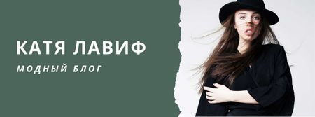 Fashion blog ad with Stylish Woman Facebook cover – шаблон для дизайна