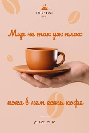 Cafe Invitation Hand with Coffee Cup Pinterest – шаблон для дизайна