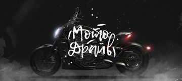 Moto ad with Sport Motorcycle