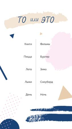 This or That Form on geometric figures background Instagram Story – шаблон для дизайна