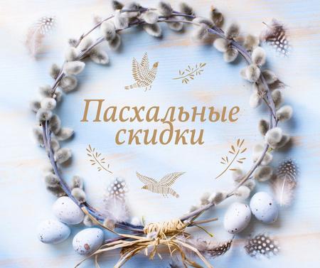 Easter sale in Wreath with eggs Facebook – шаблон для дизайна