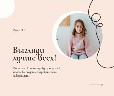 Kids' Clothes ad with smiling Girl Facebook – шаблон для дизайна